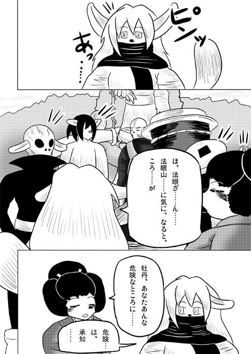 連載web漫画ケモノケ55 4p