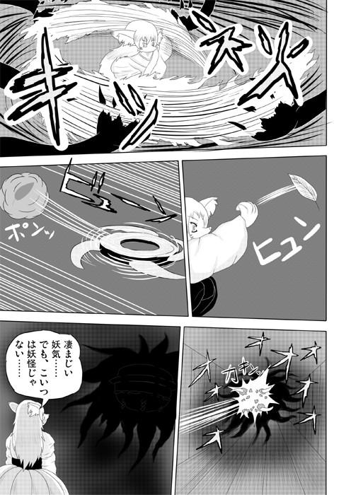 連載web漫画ケモノケ9 9p
