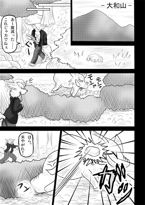 連載web漫画ケモノケ43 11p