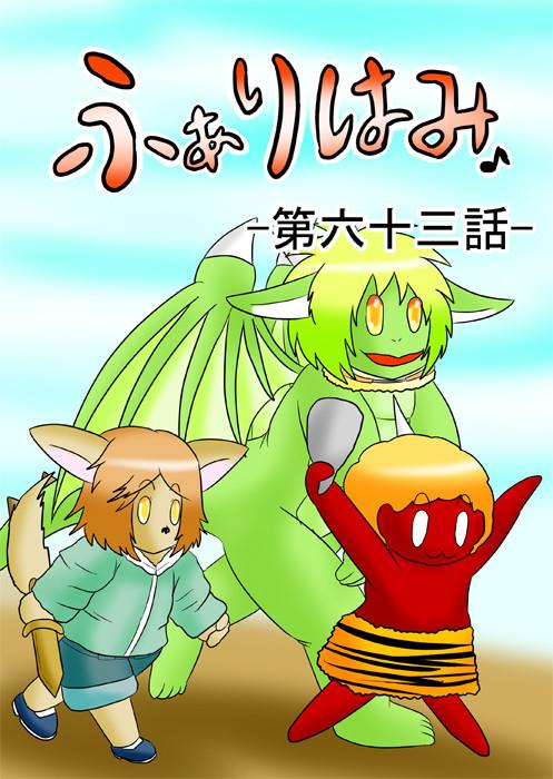 ドラゴンと子鬼と犬ショタっこ