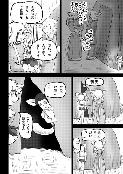連載web漫画ケモノケ31 6p
