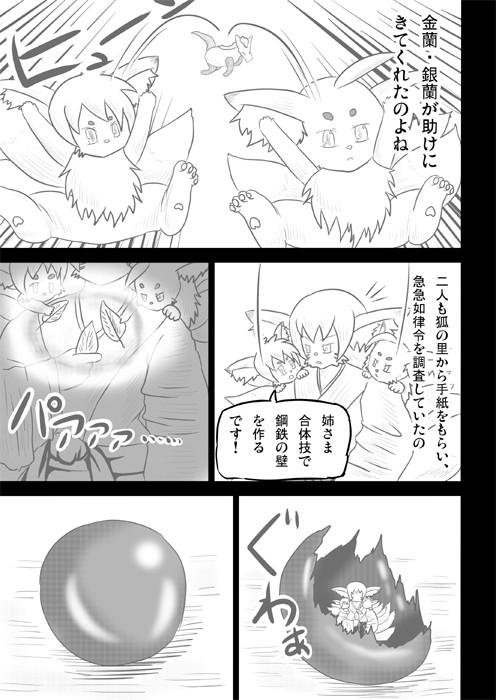 連載web漫画ケモノケ50 15p