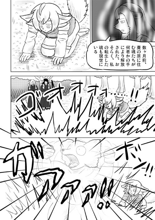 連載web漫画ケモノケ56 14p