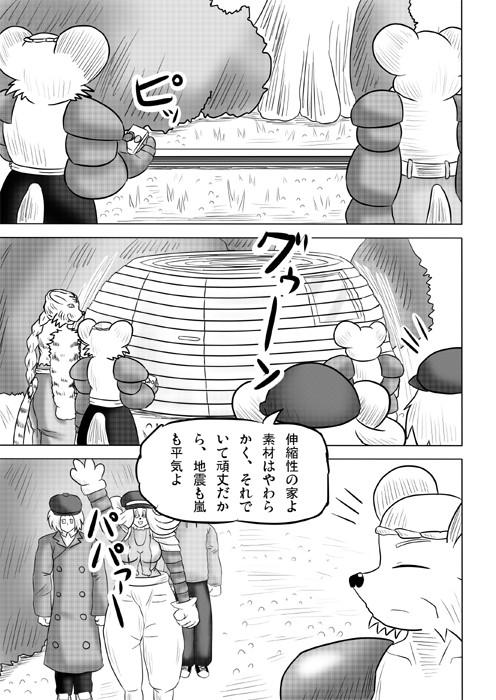 連載web漫画ケモノケ35 3p