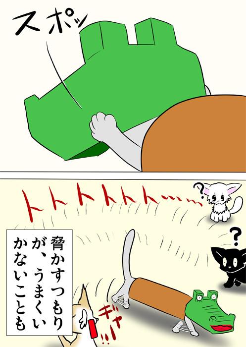 ワニの被り物を被って歩き回る灰色猫 ほのぼの・ふわもふ猫の日常四コマweb漫画351話2p