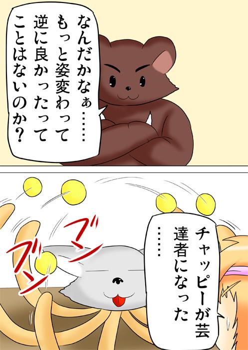 ジャグリングするくらげ犬 ふわもふケモノ家族連載web漫画三十五話10p