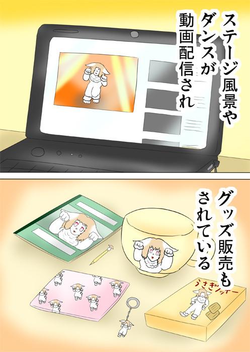 連載web漫画ふぁりはみ3 2p