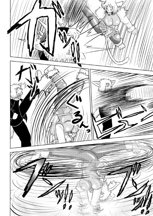 連載web漫画ケモノケ27 10p