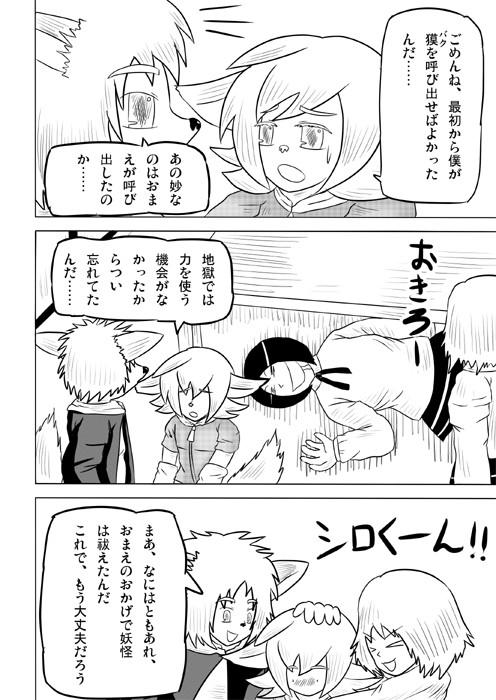 連載web漫画ケモノケ46 14p