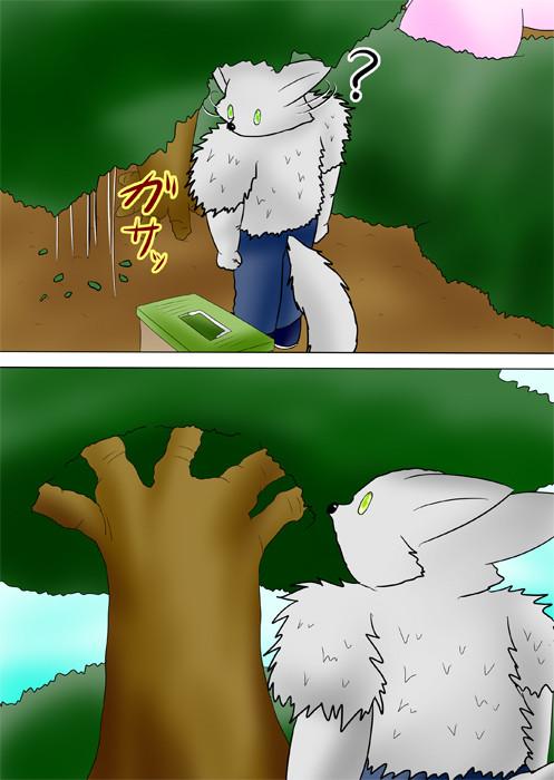 木の上に隠れるツチノコ、木を見上げる犬息子 ふわもふケモノ家族連載web漫画ふぁりはみ第五十三話12p