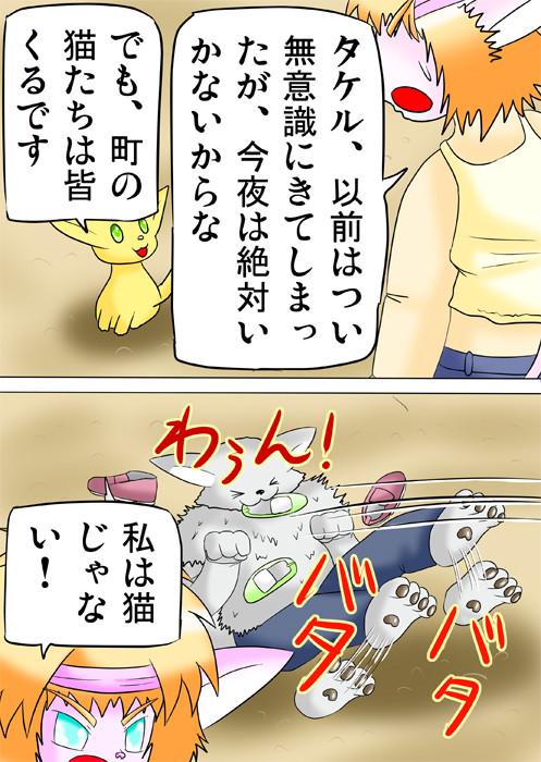 拾ってきた靴にじゃれる犬息子 ふわもふケモノ家族連載web漫画第三十話5p