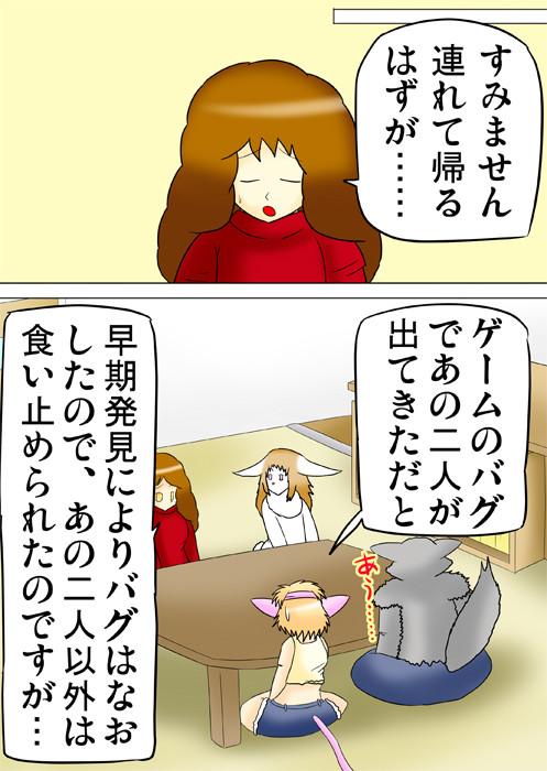 居間に集まるケモノ一家とロボット娘 ふわもふケモノ家族連載web漫画第四十話8p