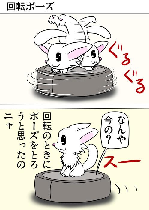 ロボット掃除機の上でポーズをとるマンチカン猫 ふわもふ猫の日常四コマweb漫画273話1p
