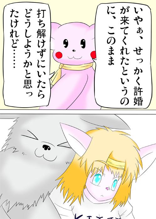 許婚であることをクマの着ぐるみに聞かされる猫化少女連載web漫画 3p