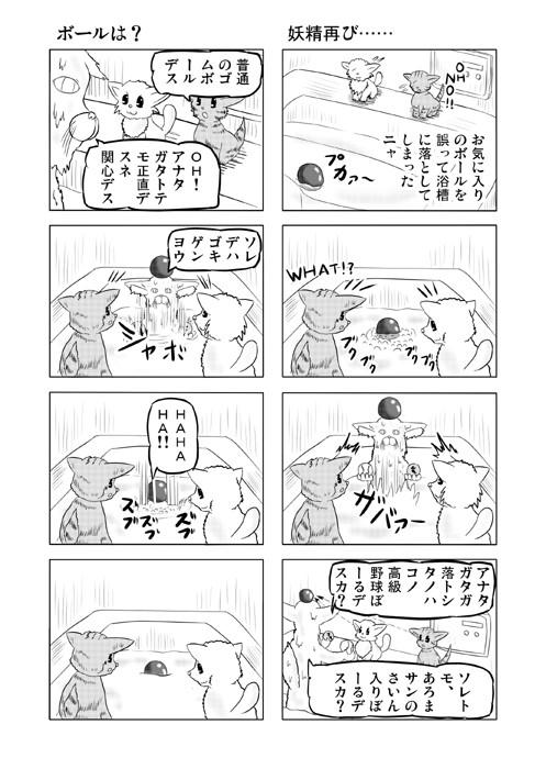 ねこねこ四コマweb漫画ミーのおもちゃ箱3p