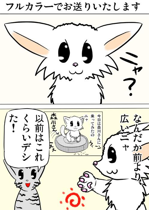 前足を広げるマンチカンネコ 四コマ漫画