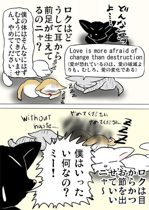寝言を言う子猫達を見る黒猫 ふわもふ猫の日常四コマweb漫画310話2p