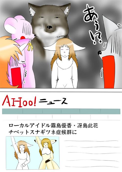 ウサギ娘の背後にチベットスナギツネ ふわもふケモノ家族連載web漫画第四十六話13p