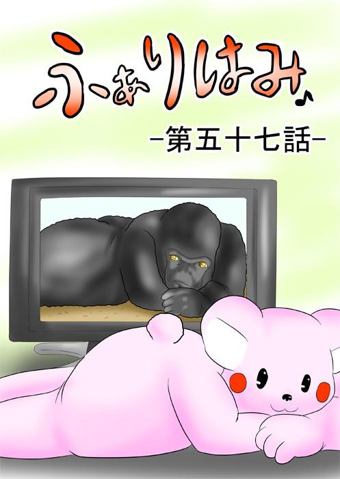 テレビに映ったゴリラと同じポーズをとるクマの着ぐるみ