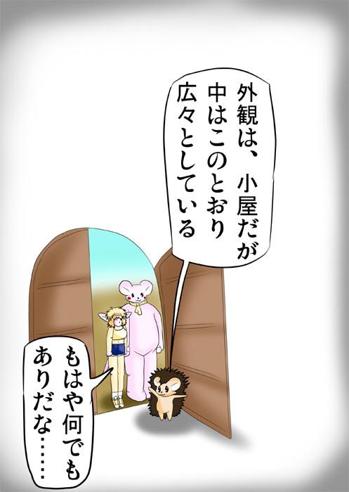 小屋の中は真っ白の空間 ふわもふケモノ家族連載web漫画三十一話16p