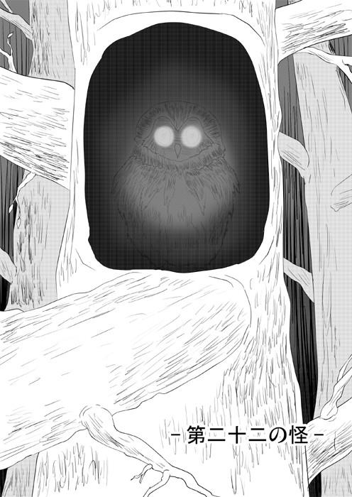 連載web漫画ケモノケ22 1p