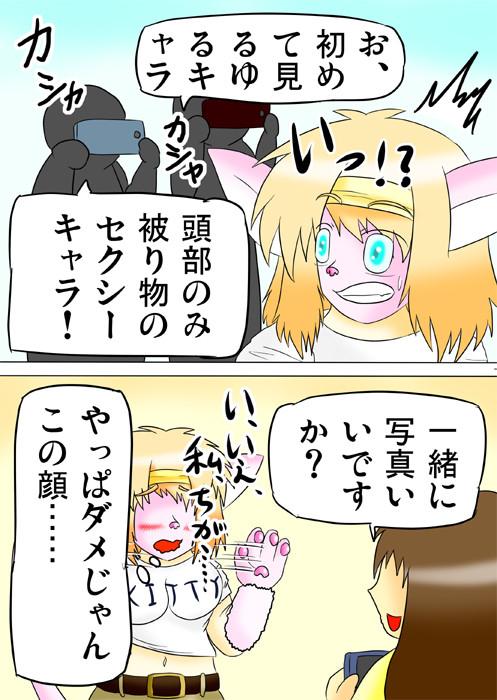 ゆるキャラにまちがわれて写真をとられる猫化少女 ケモノ家族web漫画ふぁりはみ十二話13p