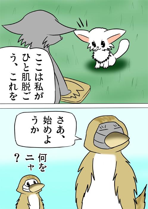 うずらの着ぐるみを着る猫たち ふわもふ猫の日常四コマweb漫画237話2p