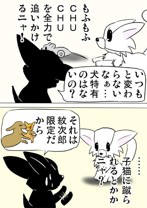 犬のマスクをかぶってネズミのおもちゃを追うマンチカン猫 ふわもふ猫の日常四コマweb漫画325話2p