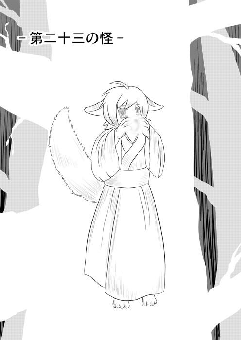 連載web漫画ケモノケ23 1p