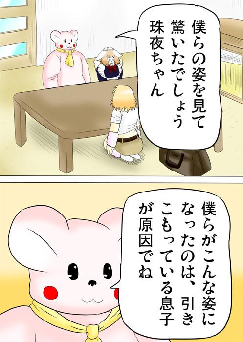 連載web漫画ふぁりはみ1 17p