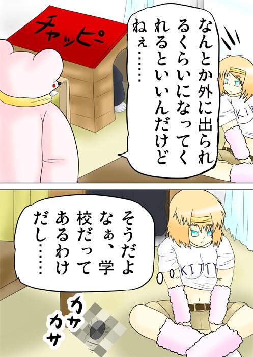 ふわもふケモノ家族連載web漫画ふぁりはみ第五話9p