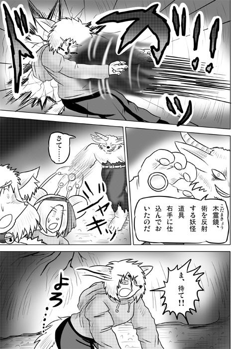連載web漫画ケモノケ39 17p