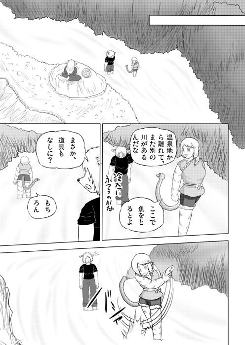 連載web漫画ケモノケ18 3p