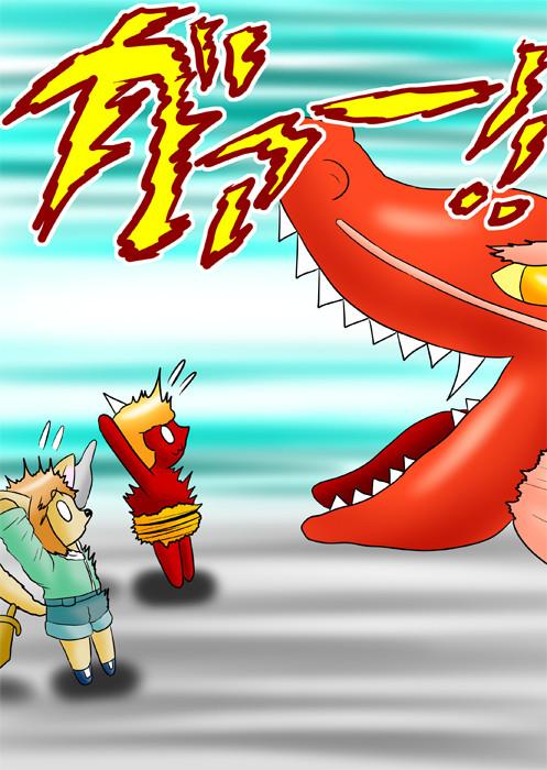 龍の吠え越えに驚く子鬼と犬ショタっこ