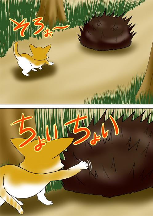 トゲトゲの物体に触れる子猫 ふわもふケモノ家族連載web漫画三十三話2p