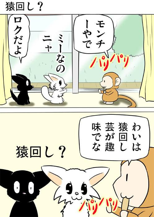 挨拶を交わす子猫たちと小猿 ふわもふねこ四コマweb漫画ミーのおもちゃ箱180話1p