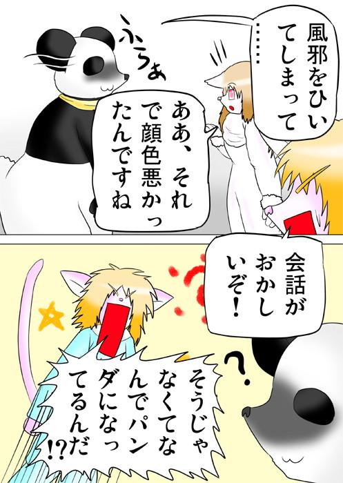 なぜパンダなのか問う猫化少女 ふわもふケモノ家族連載web漫画ふぁりはみ十五話6p