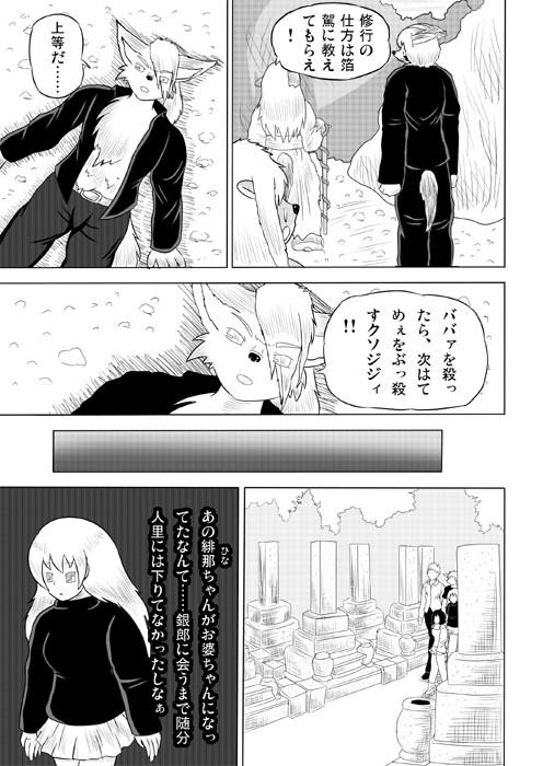 連載web漫画ケモノケ15 09p