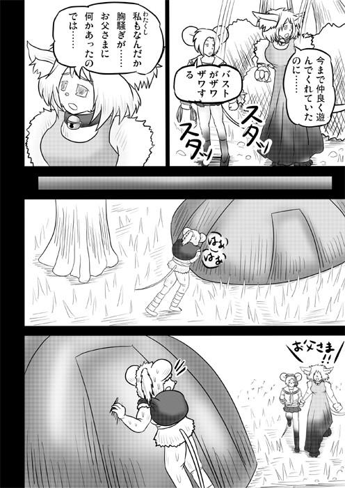 連載web漫画ケモノケ32 12p