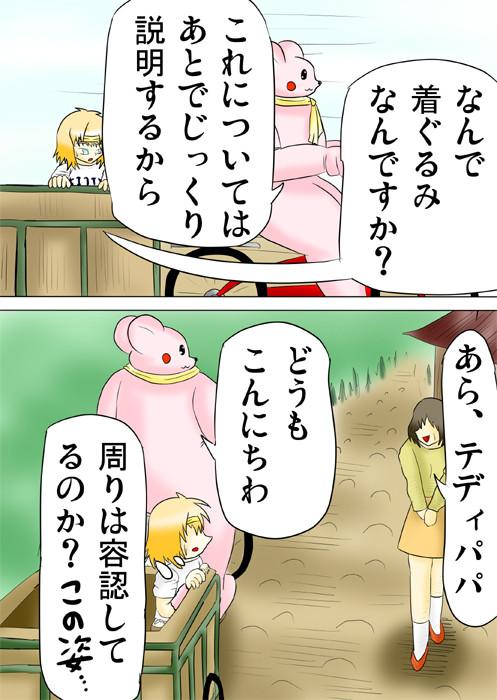 連載web漫画ふぁりはみ1 14p
