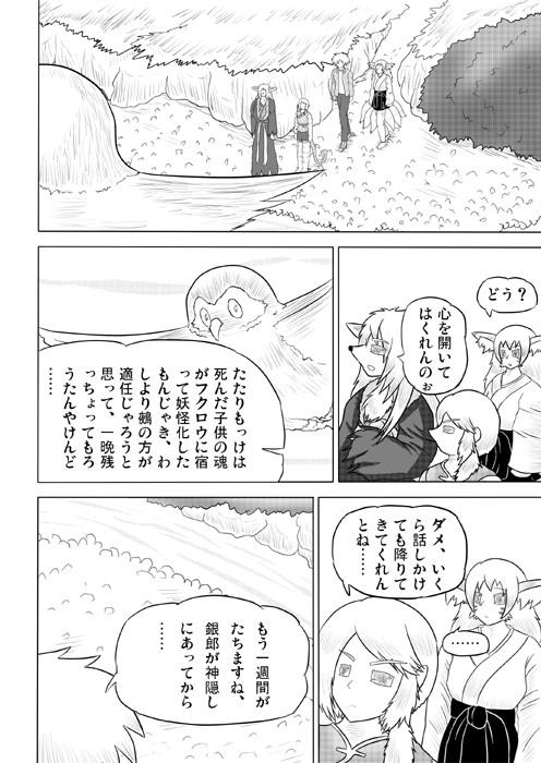 連載web漫画ケモノケ23 2p