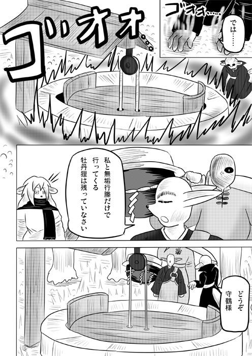 連載web漫画ケモノケ55 16p