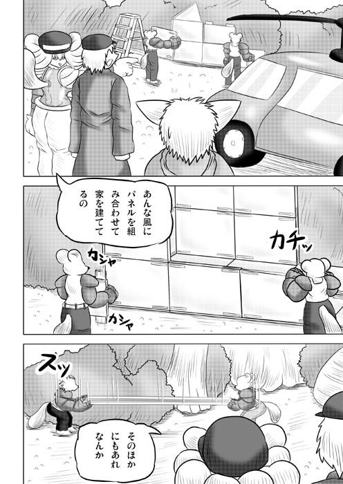 連載web漫画ケモノケ35 2p