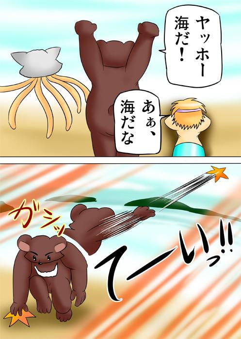 海に向かってヒトデを投げるツキノワグマ ふわもふケモノ家族連載web漫画三十五話18p