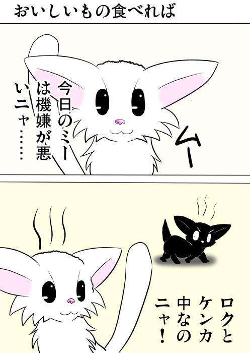機嫌の悪いマンチカン猫と黒猫 ふわもふ猫の日常四コマweb漫画303話1p