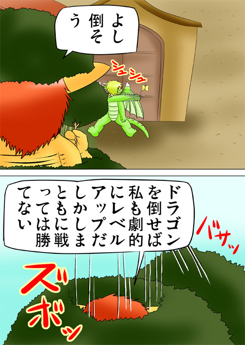 木々に頭をうずめる虎娘 ふわもふケモノ家族連載web漫画第四十一話4p