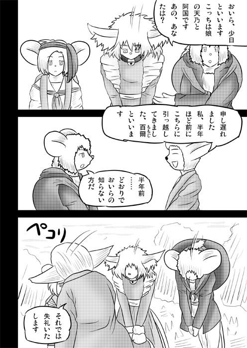 連載web漫画ケモノケ30 14p