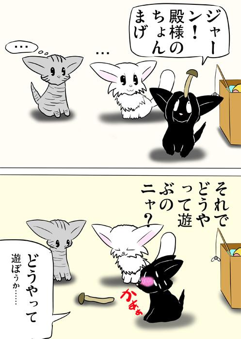 渾身のギャグをはずして恥ずかしくなる黒猫 ふわもふ猫の日常四コマweb漫画319話2p
