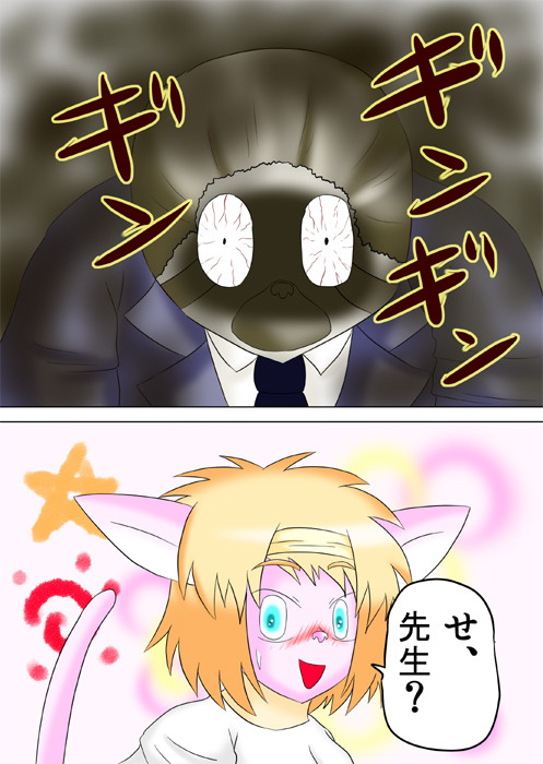 ナマケモノの凄まじい形相にあせる猫化少女 ケモノ家族連載web漫画ふぁりはみ第十四話5p