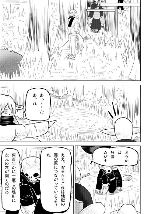 連載web漫画ケモノケ55 15p